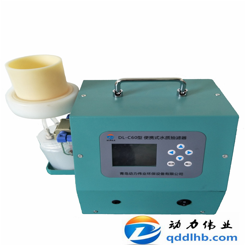 DL-C60水样抽滤器.jpg