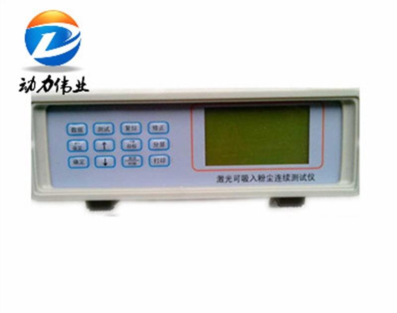 DL-TSD台式多功能粉尘连续测试仪