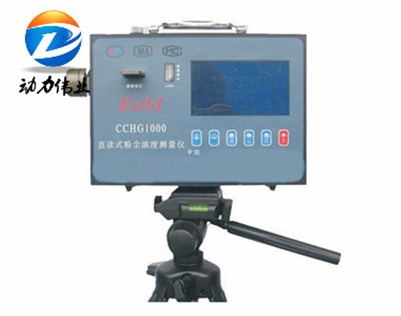 CCHG1000矿用防爆直读测尘仪(打印型)