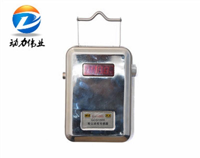 GCG1000车间用粉尘浓度传感器(防爆)