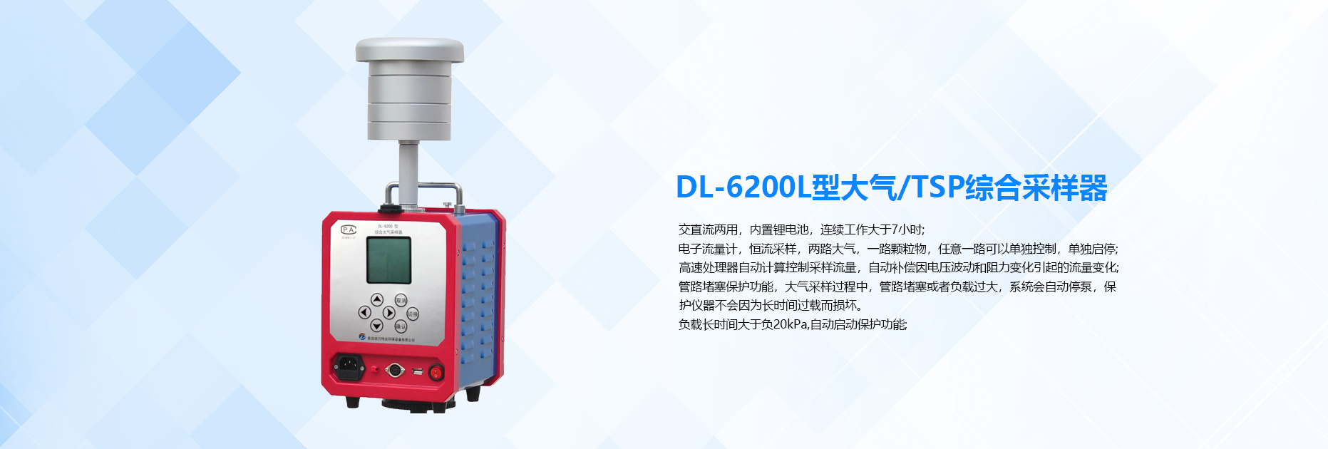综合大气颗粒物采样器