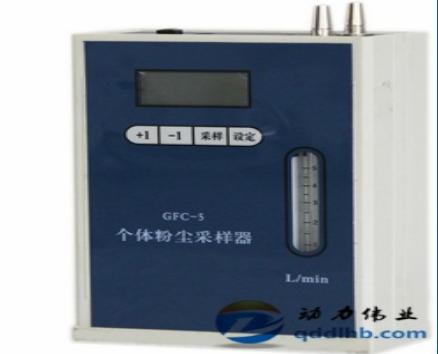 GFC-5个体呼吸性粉尘采样器
