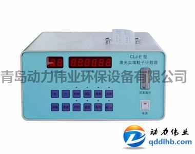 CLJ-E型激光尘埃粒子计数器/打印型
