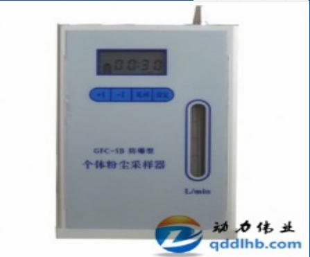 GFC-5B防爆型粉尘采样器/个体采样器