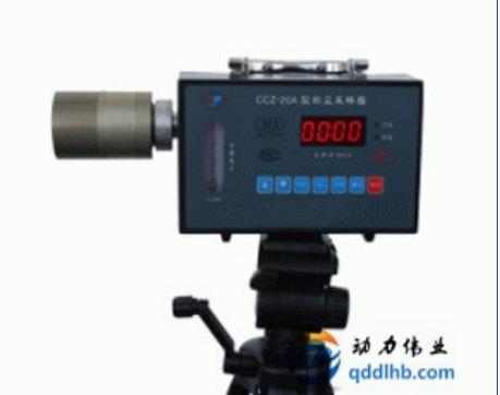 CCZ-20A型粉尘采样器/矿用采样器