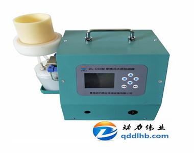 DL-C60便携式水样抽滤器