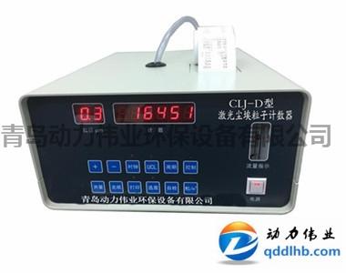 CLJ-3016型激光尘埃粒子计数器 LCD