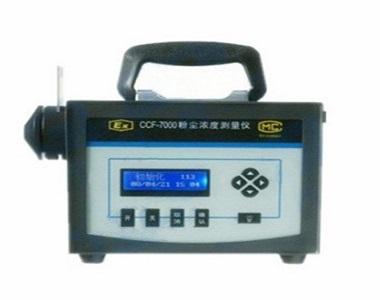 CCF-7000型直读式防爆粉尘浓度测量仪