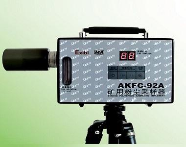 AKFC-92A型粉尘采样器/矿用采样器