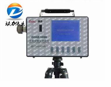 CCHZ-1000粉尘仪 计量精度10%