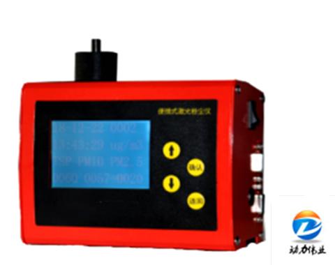 山东DL-5C(F)  便携式激光粉尘检测仪